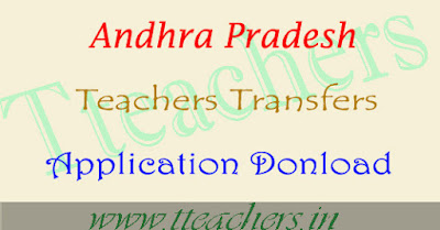 AP teachers transfers online application form 2017