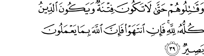 Surat Al Anfal Ayat 39