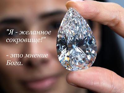 желанное сокровище