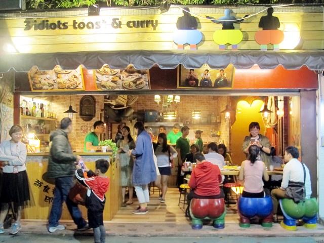 三個傻瓜蔬食印度餐廳公館店