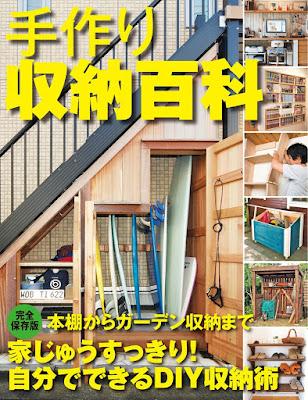 手作り収納百科 決定版 raw zip dl
