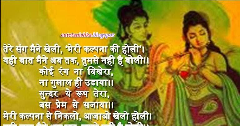 radha krishna holi special shayari in hindi  cute tanishka