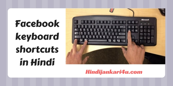Facebook keyboard shortcuts in Hindi