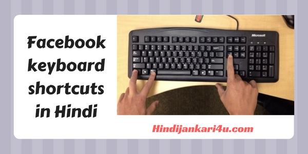 Facebook keyboard shortcuts in Hindi