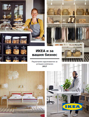 https://onlinecatalogue.ikea.com/BG/bg/Business-Brochure/pages/1