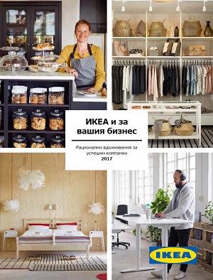 https://onlinecatalogue.ikea.com/BG/bg/Business-Brochure/pages/1