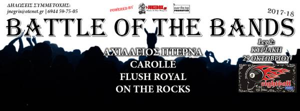 BATTLE OF THE BANDS: Κυριακή 29 Οκτωβρίου @ Eightball