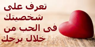 تعرف على شخصيتك فى الحب من خلال برجك