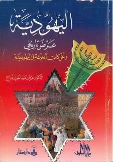 اليهودية عرض تاريخي والحركات الحديثة في اليهودية - عرفان عبد الحميد فتاح