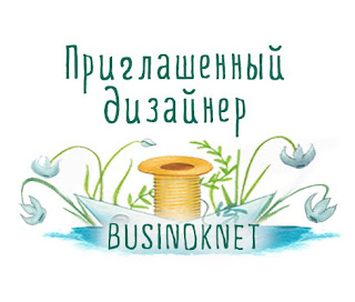 Я ПД в BUSINOKNET