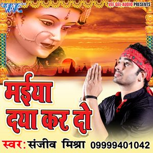 Maiya Daya Kar Do - Bhojpuri music album