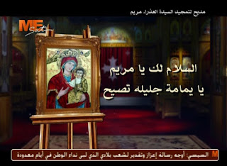 مديح السلام مريم يمامة جليلة 1.jpg