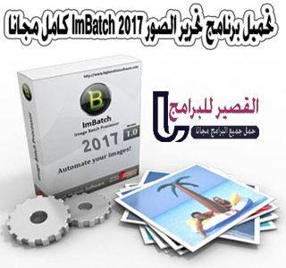 ImBatch 2017
