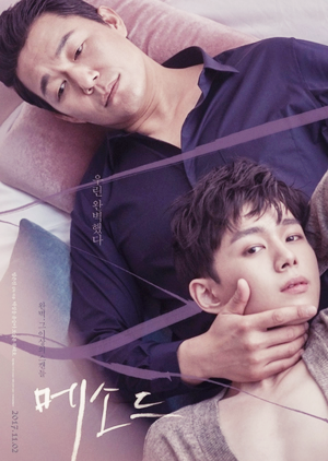 method 2017 korean gay movie 2017 pelicula subbed full download eng subs