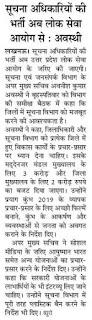 UP Suchana Ka Adhikar Recruitment 2019 Information Officer