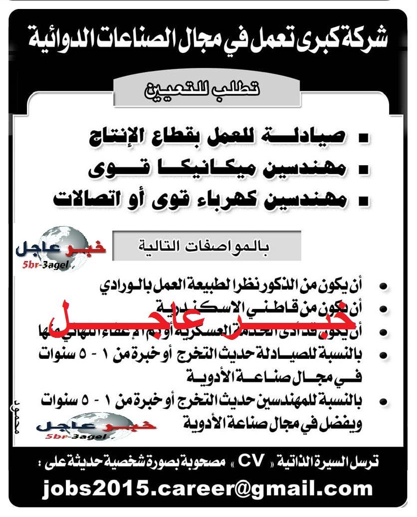 اليوم بجريدة الاهرام وظائف للشباب الخريجين للمؤهلات العليا والمتوسطة والتقديم الكترونى