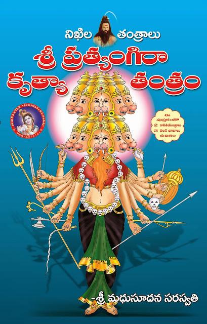 ప్రత్యంగిరా కృత్యా తంత్రం |  Sri Pratyangira Krutya Tantram: Sri Pratyangira Krutya Tantram, SriPratyangiraKrutyaTantram, Tantra, Tantralu, Tantram, Tantramu, Tantramulu, Spiritual, Hindu Religious Spiritual, Swami Madhusudana Saraswati, Mohan Publications, MohanPublications  | GRANTHANIDHI | MOHANPUBLICATIONS | bhaktipustakalu