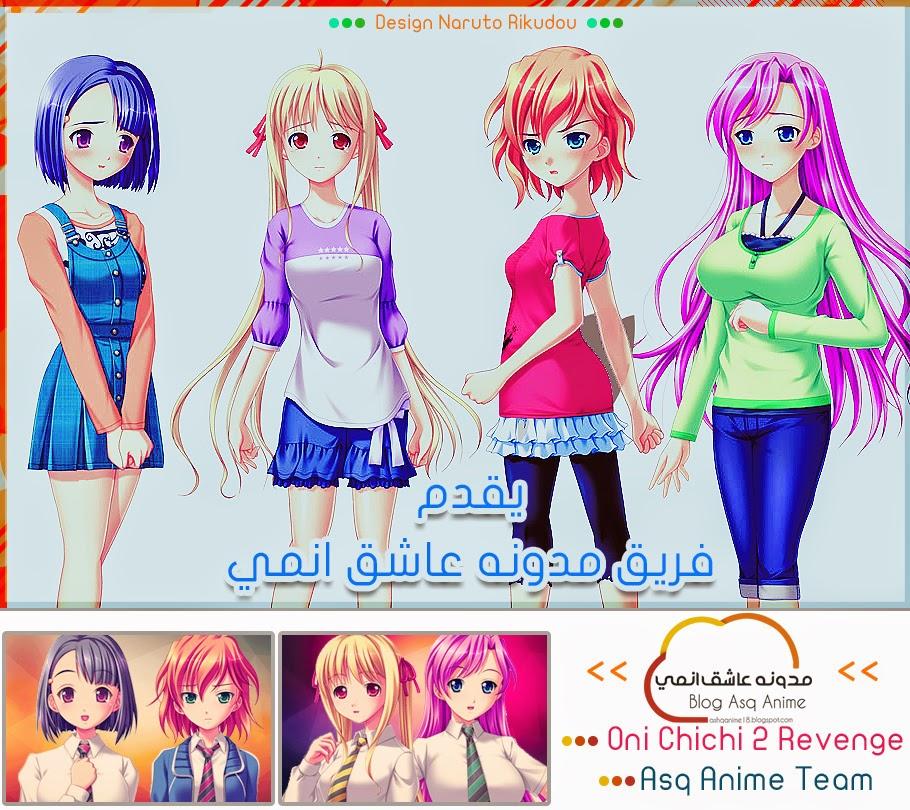 Asq Anime: Oni Chichi- Revenge || الحلقة الاولى