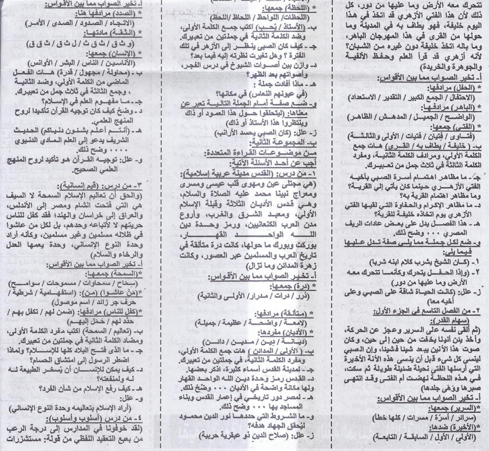 ملحق الجمهورية .. ينشر المراجعة الاخيرة لغة عربية للثانوية العامة 2016 9