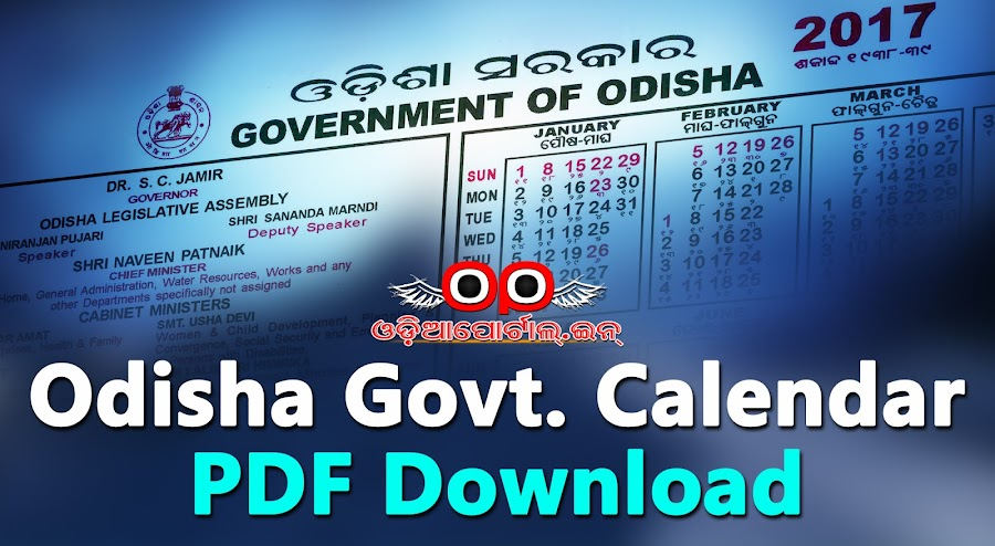 Download 2017 Odisha Government Official Calendar (High Quality), odisha govt calendar 2017, govt orissa calendar holidays list, 2017, odisha govt holiday list of 2017, pdf download of orissa govt calendar 2017. odisha govt calendar 2017 download