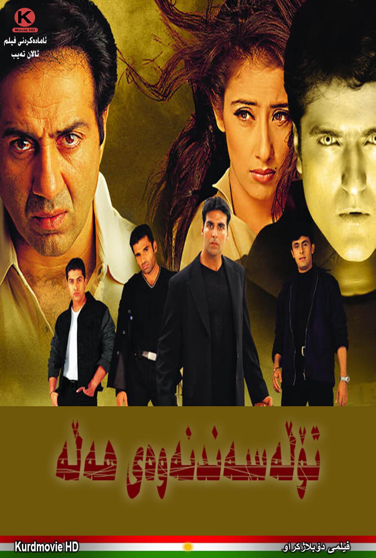 فیلمی هیندی دۆبلاژکراوی کوردی Jaani Dushman: Ek Anokhi Kahani 2002