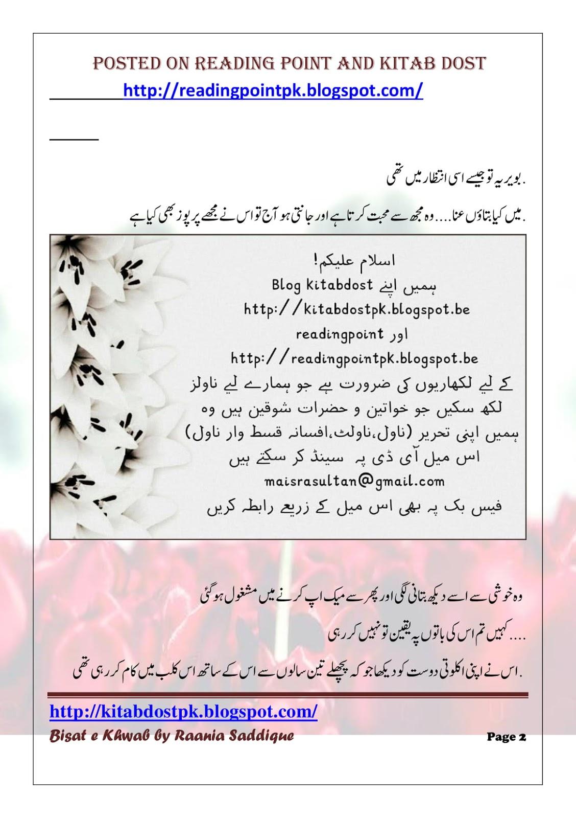 Bisat E Khwab By Raania Saddique Contract Marriage Rude Hero