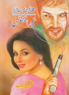 Super Agents Novel By Mazhar Kaleem M.A
