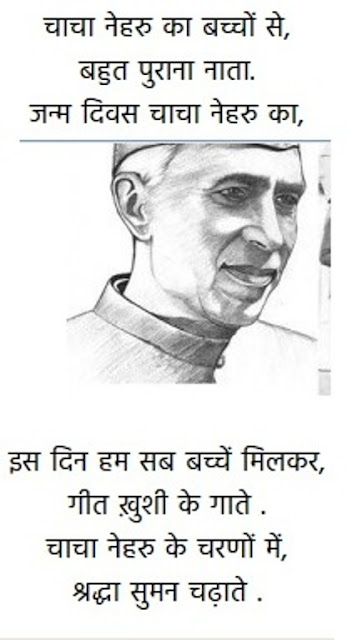 children's day wishes in hindi