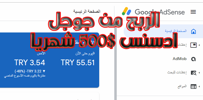 الربح من جوجل ادسنس 500$ شهريا