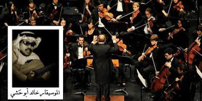 الموسيقار السعودي خالد أبو حشي والأوركسترا السعودية