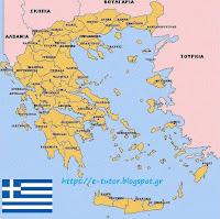 Δείτε αναλυτικά τα στοιχεία του κάθετου και οριζόντιου διαμελισμού τηε Ελλάδας - https://e-tutor.blogspot.gr
