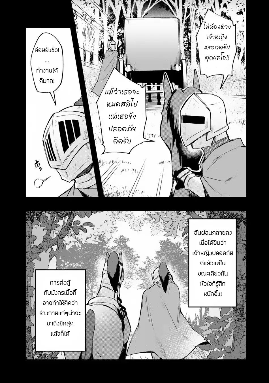 อ่านการ์ตูน Nido Tensei Shita Shounen wa S Rank Boukensha Toshite Heion ni Sugosu-zense ga kenja de eiyuu datta boku wa raisede wa jimini ikiru ตอนที่ 1 หน้าที่ 21