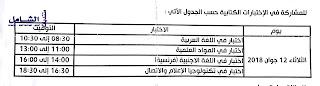 الاختبارات الكتابية لمسابقة توظيف الأساتذة RUD4AFbUAF1K0BBg0LHY