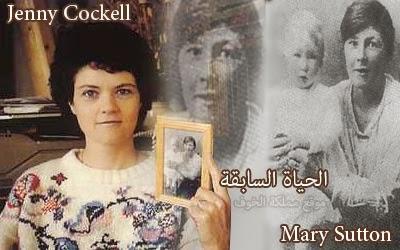 Previous life .. Irish mother Story