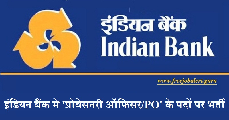 Indian Bank Recruitment 2018