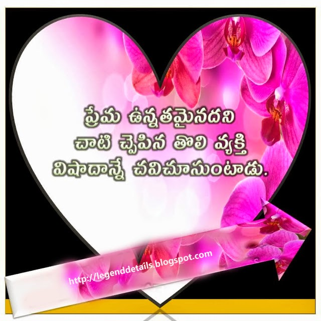 Girl Frind Quotes In Telugu. QuotesGram