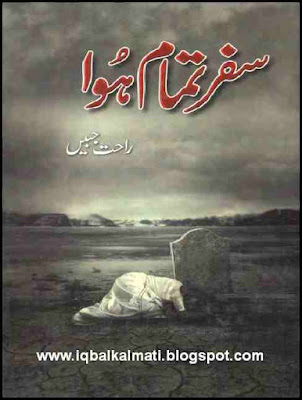 Safar Tamam Hua Rahat Jabeen