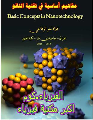 مفاهيم اساسية في تقنية النانو pdf