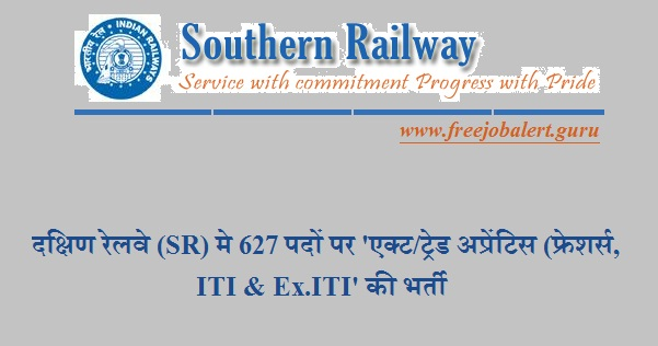 Southern Railway, SR, Tamil Nadu, TN, Railway, Indian Railway, Railway Recruit Cell, Railway Recruitment, 10th, ITI, Apprentice, Act Apprentices, Latest Jobs, Hot Jobs, southern railway logo
