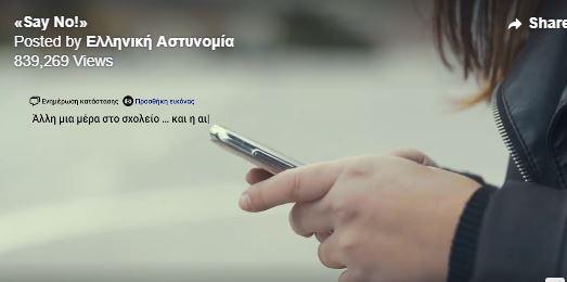 Συγκλονιστικό βίντεο της ΕΛ.ΑΣ. για τους διαδικτυακούς εκβιασμούς