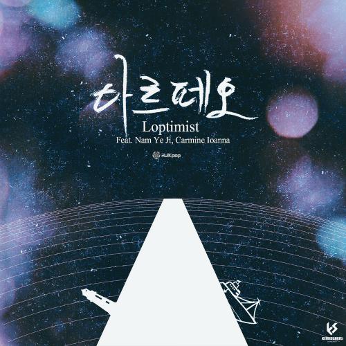 [Single] Loptimist – 아르페오