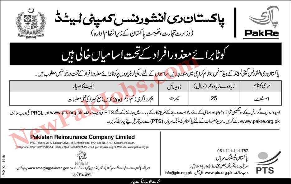 PTS Jobs in Re-Insurance Company Limited for Assistant