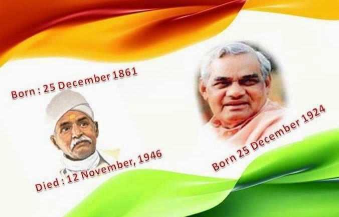 मदन मोहन मालवीय और अटल बिहारी वाजपेयी जन्मदिवस पर एक परिचय