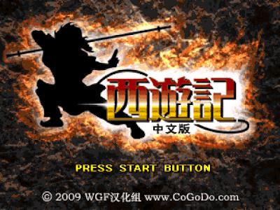 【PS】西遊記+密技,中國經典名著改編角色扮演RPG!