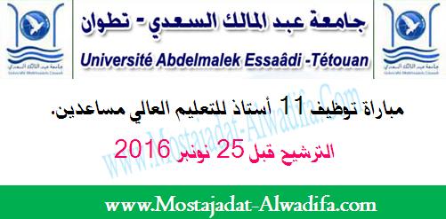 جامعة عبد المالك السعدي - تطوان مباراة توظيف 11 أستاذ للتعليم العالي مساعدين. الترشيح قبل 25 نونبر 2016