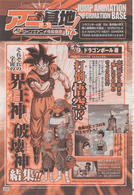 dragon ball super episode 85 weekly shonen jump title and summary