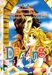 ขายการ์ตูนออนไลน์ การ์ตูน Darling เล่ม 28