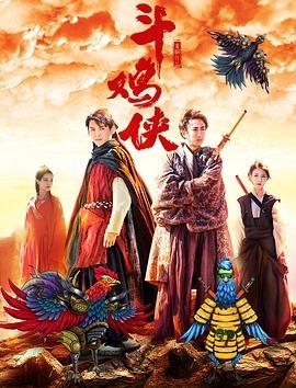 Đại Hiệp Chọi Gà - Dou Ji Xia (2017)