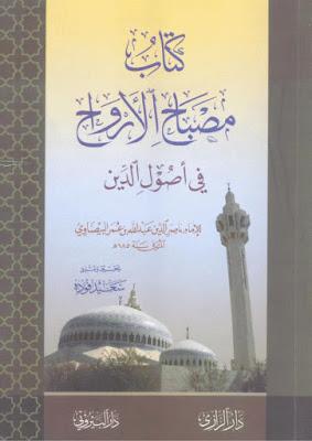 تحميل كتاب مصباح الأرواح في أصول الدين للإمام البيضاوي