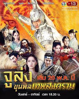 """""""จูล่ง ขุนพลเทพสงคราม"""" 《武神趙子龍》 (Chinese Hero Zhao Zi Long)"""